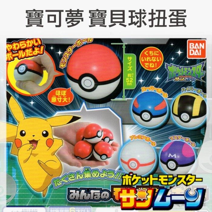 東京正宗日本精靈寶可夢神奇寶貝皮卡丘寶貝球扭蛋轉蛋全5種隨機出貨不挑款