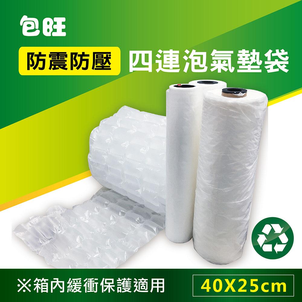 包旺WiAIR WiAIR-1000包裝用緩衝氣墊機專用充氣膜40x25cm每捲長度300M四連泡空氣袋