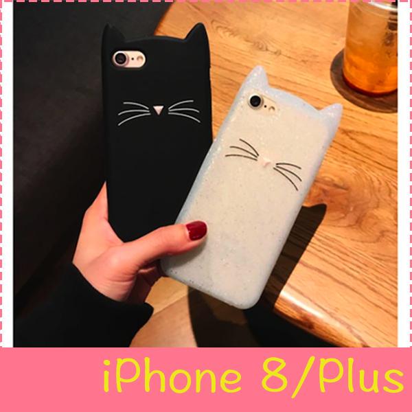 萌萌噠iPhone 8 8 Plus可愛卡通鬍鬚貓保護殼全包防摔情侶款閃粉矽膠軟殼手機殼手機套