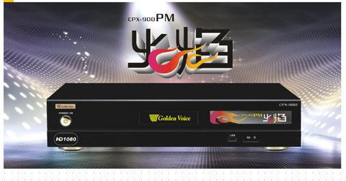 名展影音金嗓-火焰CPX-900PM硬碟2000G