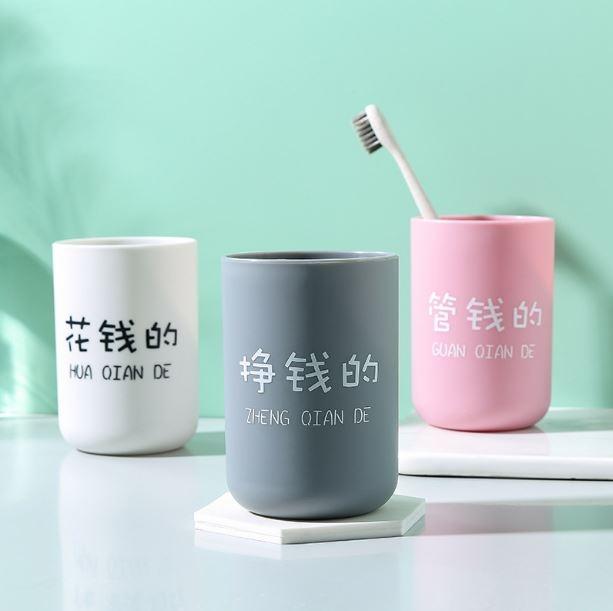 創意洗漱杯家用刷牙漱口杯塑料加厚杯子創意牙刷杯情侶牙刷杯【Z90410】
