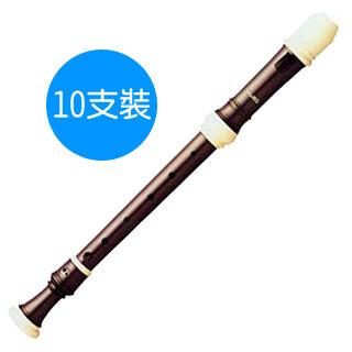 ★集樂城樂器★AULOS中音直笛NO509B(10支裝)訂價1850團購下殺每支只要1290