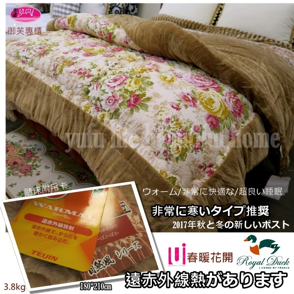御芙專櫃Royal Duck春暖花開駝遠紅外線毯被180*210CM保暖舒適的最推薦3.8kg