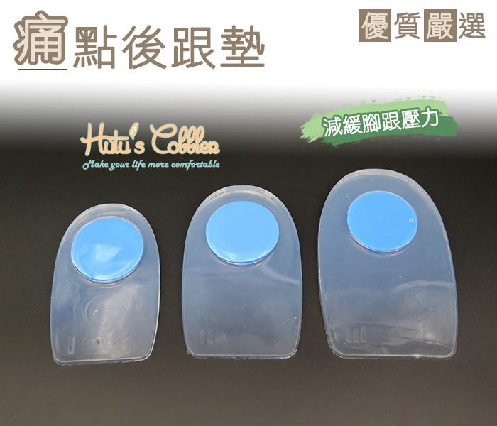 糊塗鞋匠 優質鞋材 E06 矽膠舒緩後跟墊 舒緩後跟 減震 全矽膠