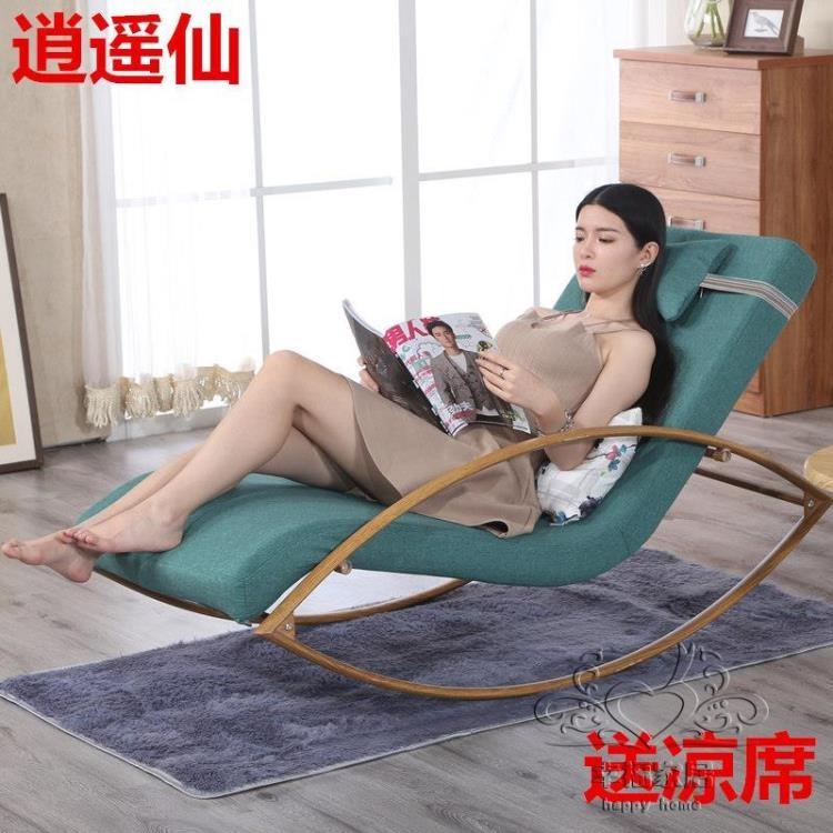 休閒躺椅布藝陽臺搖椅老人逍遙椅孕婦休閒椅午休椅可拆洗躺椅TW幸福家居