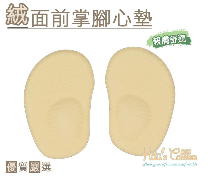 糊塗鞋匠 優質鞋材 H20 絨面前掌腳心墊   橫弓  前掌防滑、填補腳心兩種功能