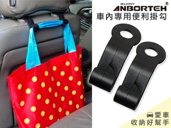 車之嚴選cars go汽車用品ABT538安伯特ANBORTEH包包吊掛勾椅背頭枕置物掛鉤2入1組