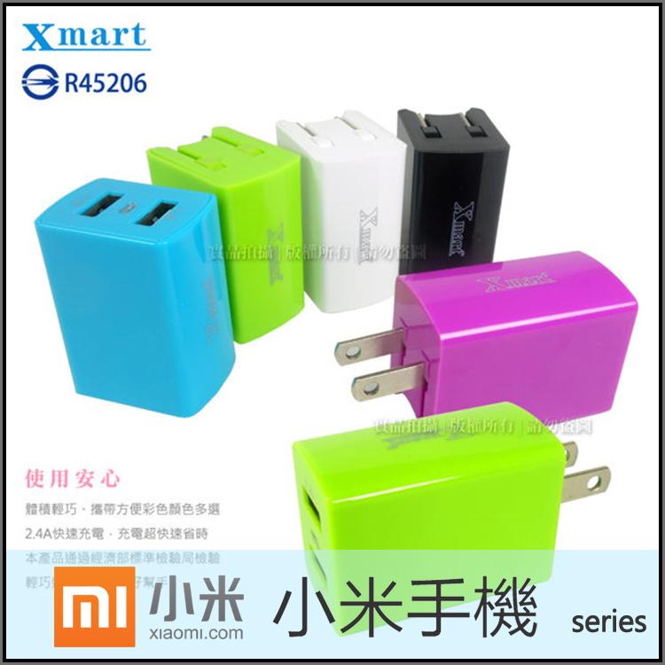 ◆Xmart AC210 5V/2.4A 雙孔 USB 旅充頭/小米 Xiaomi 小米2S MI2S/小米3 MI3/小米4 MI4/小米4i/小米 Note