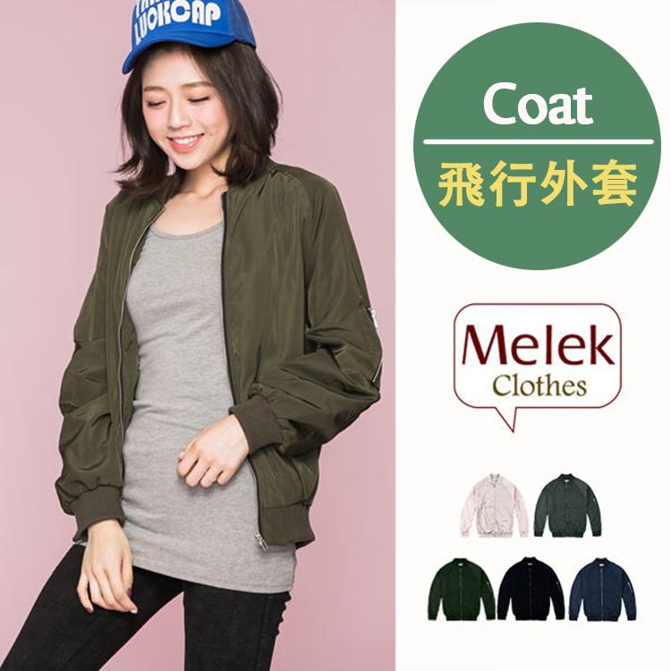 Melek外套類共5色現貨B12160405-0301~05女風衣外套無帽款飛行外套橫須賀