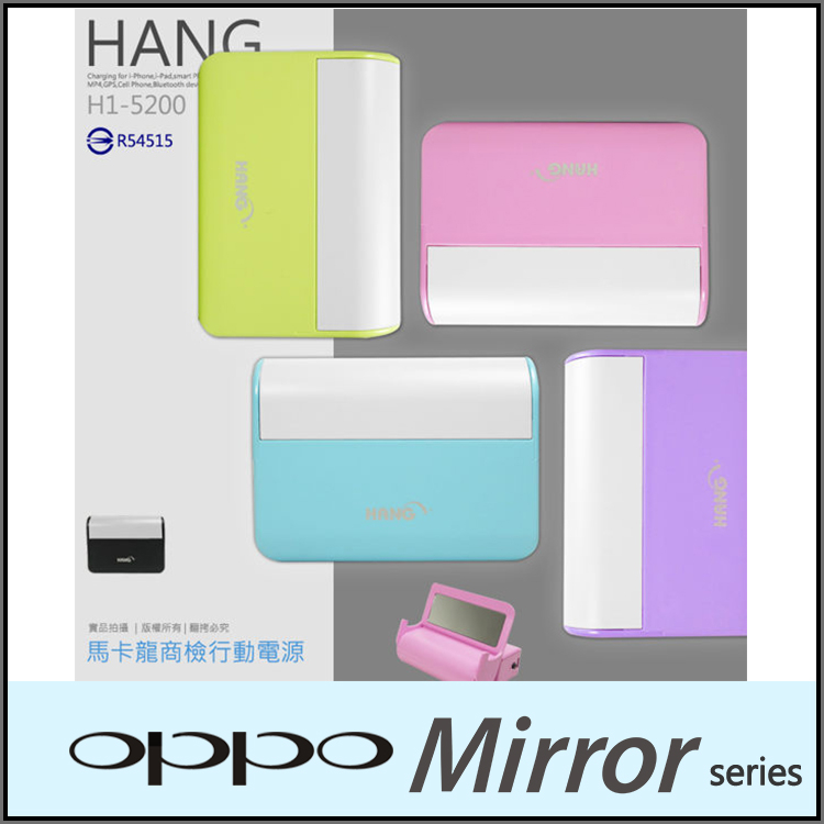 Hang H1-5200馬卡龍行動電源儀容鏡OPPO Mirror 3 Mirror 5S A51F