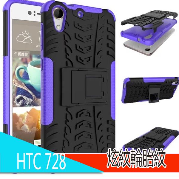 輪胎紋HTC 728手機殼隱形支架防摔抗震全包邊手機套HTC 728保護套懶人支架硅膠殼外殼