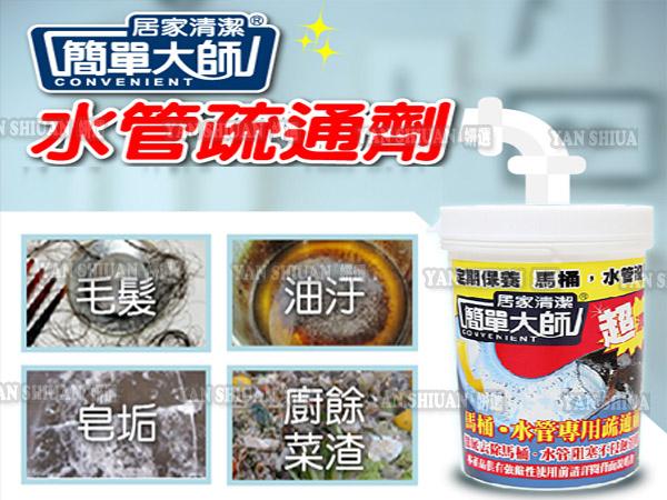 【妍選】簡單大師 管立通 水管疏通劑(180g/瓶) 家中馬桶/洗手槽/排水管 管路疏通清潔推薦