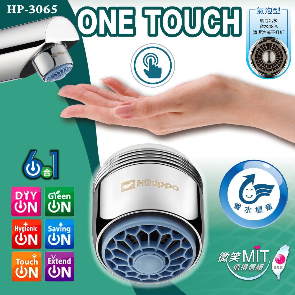 ♢Just-Play 捷仕特♢ HP-3065 氣泡型OneTouch觸碰開關觸控式省水閥
