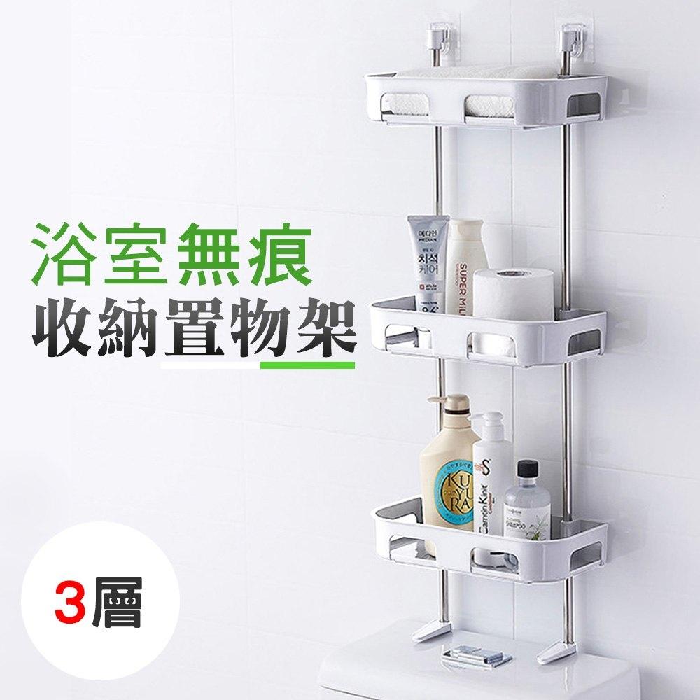 收納層架/置物架 無痕多功能廚房衛浴置物架 (三層) 賣場另有一二層可選