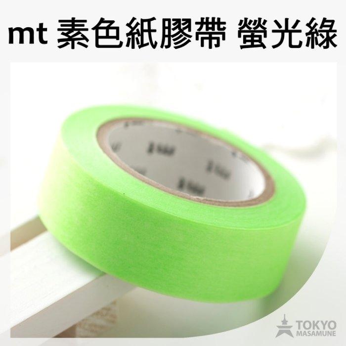 95折東京正宗日本mt masking tape紙膠帶SS 1P基本款素色系列螢光綠