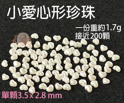 特級小愛心珍珠  3.5 x 2.8 mm 美甲飾品 (每份200顆)