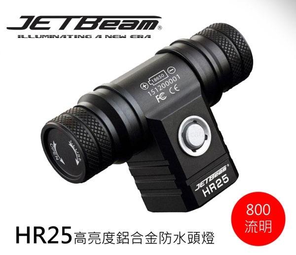 捷特明 JETBeam HR25高亮度鋁合金防水頭燈USB充電款 800流明 原廠延長保固兩年