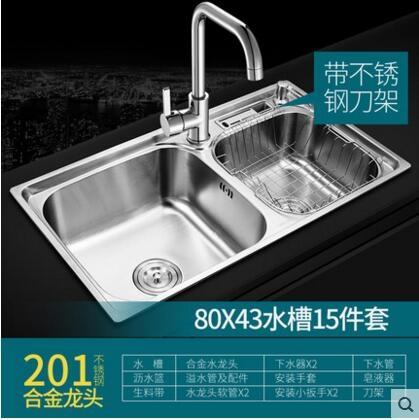 304不銹鋼拉絲水槽雙槽廚房洗菜盆洗碗池一體加厚廚盆套餐 8043-201帶刀架 合金龍頭