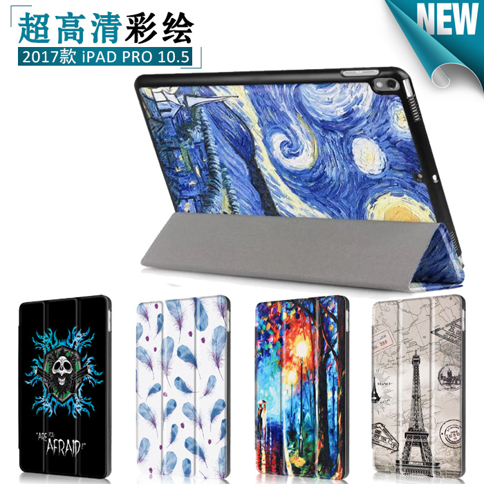 Apple iPad Pro 10.5 2017 平板保護套 new 新版 皮套 保護套 彩繪卡斯特 超薄 三折 支架 平板皮套│麥麥3C