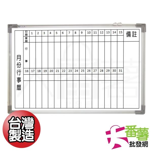 磁性月份行事曆白板45*60附可拆式溝槽大番薯批發網