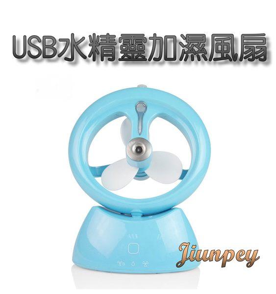 usb風扇推薦水精靈加濕風扇靜音風扇便攜式風扇冷氣房辦公室必備隨機出貨