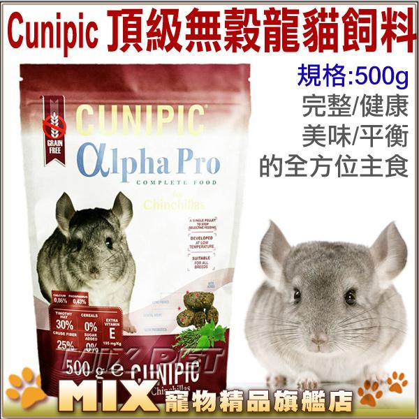 MIX米克斯CUNIPICαlpha Pro頂級無穀龍貓飼料500g