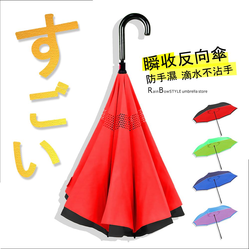 【買一送一】一秒瞬收|直立反向傘 /防風傘晴雨傘陽傘洋傘非二折反向傘自動傘玻璃纖維傘+4