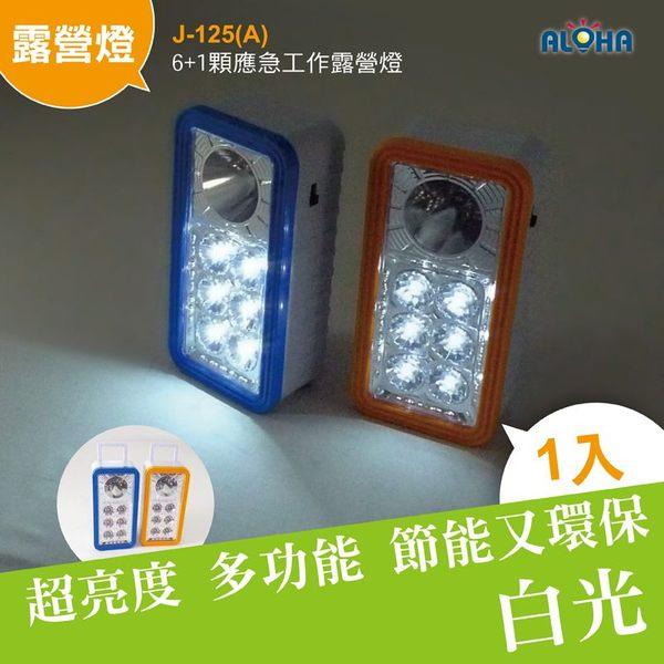 登山裝備6 1顆應急工作露營燈.帳篷燈.釣魚燈J-125 A