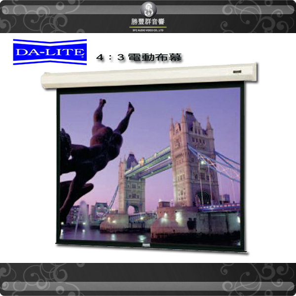 新竹勝豐群音響美國進口DA-LITE TCO 4:3 150吋高平整PL電動式投影銀幕