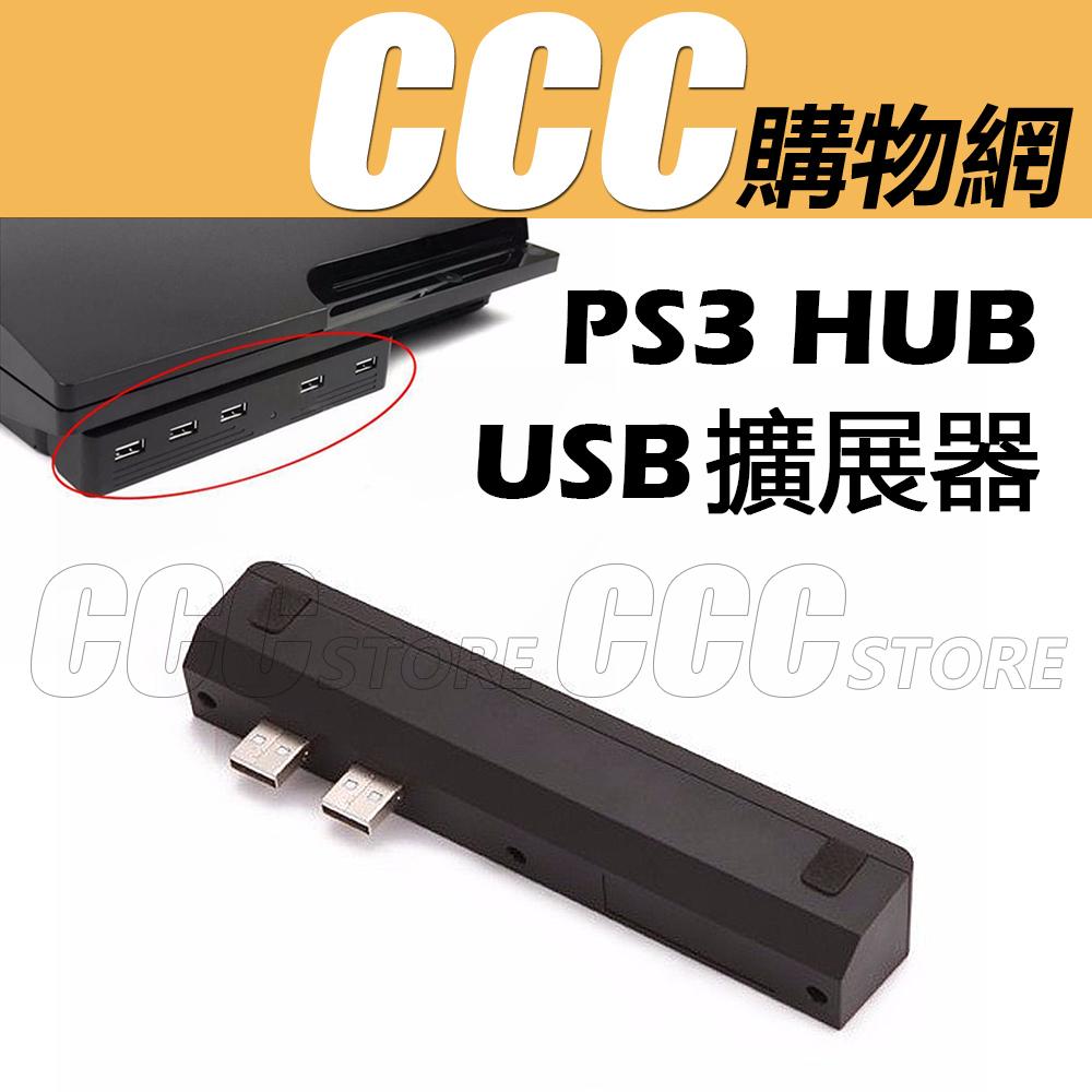 PS3 HUB PS3 slim HUB 2轉5USB插口 轉換器 擴展器 2 TO 5 薄機 厚機用