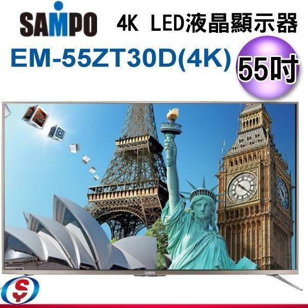 信源55吋SAMPO聲寶4K LED液晶顯示器EM-55ZT30D