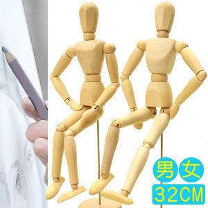 12吋關節可動木頭人32CM素描木製人偶32公分小木偶.關節可活動式木人工具人體模特model模型