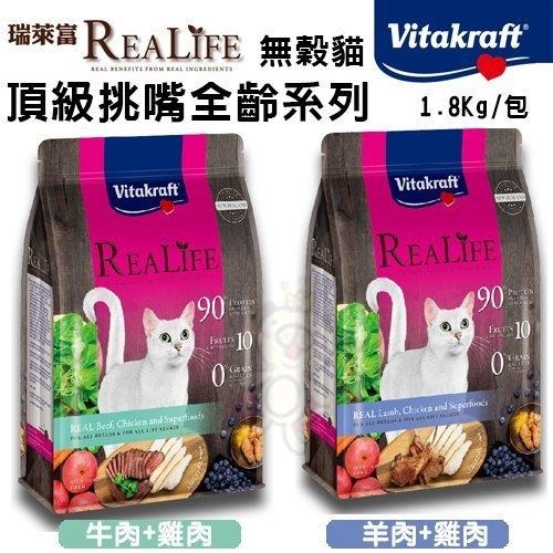 『寵喵樂旗艦店』德國VitaKraft VITA《ReaLife瑞萊富 頂級挑嘴全齡無穀貓系列》1.8kg