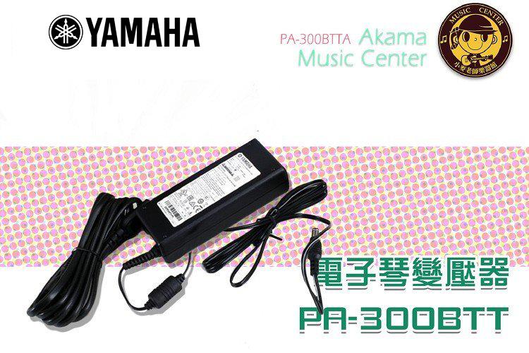 【小麥老師 樂器館】山葉Yamaha PA-300BTT  (PA-300C)大型電子琴變壓器/電源整流器/電源轉接器