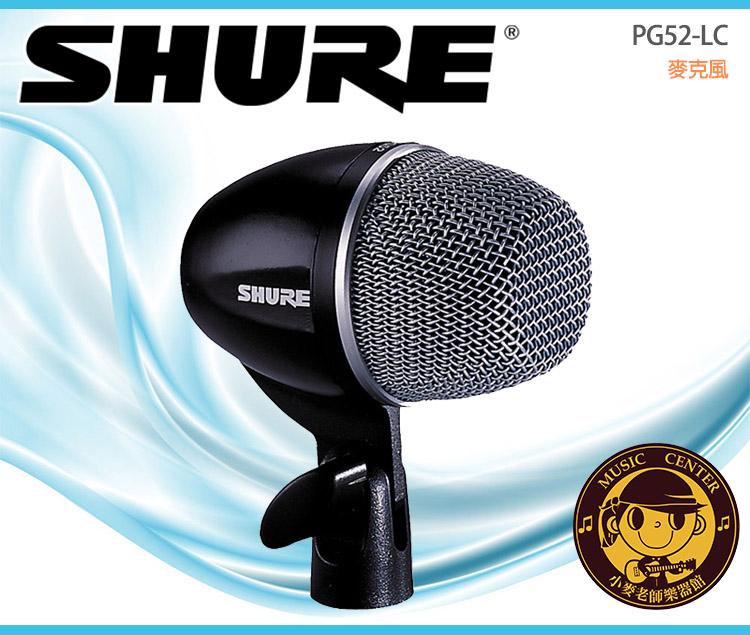【小麥老師樂器館】SHURE PG52-LC 大鼓專用 動圈式 麥克風 PG52LC