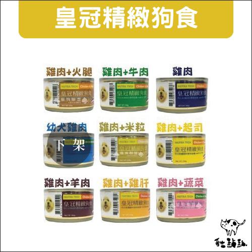 :貓點點寵舖:皇冠精緻狗食〔狗罐頭,九種口味,100g〕23元-單罐賣場
