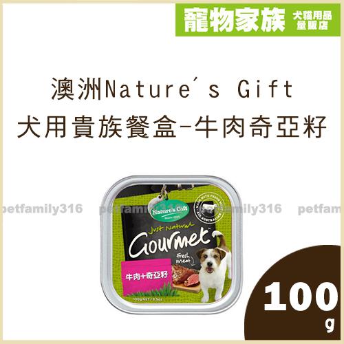 寵物家族-澳洲Nature's Gift新包裝-犬用貴族餐盒-牛肉奇亞籽100g