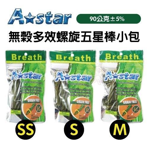 『寵喵樂旗艦店』A-star Bones《無榖多效螺旋五星棒小包SS、S、M》90g/包 選用天然無穀食材製成