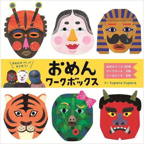 促銷全系列5折起日本KOKUYO華麗的面具DIY
