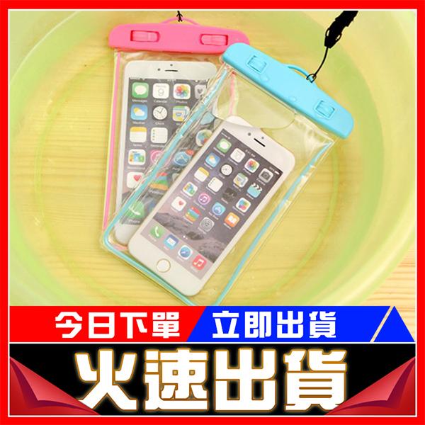 螢光簡約防水袋6吋以下螢幕通用款夜光掛脖款手機收納袋夏季必備保護套手機套手機殼