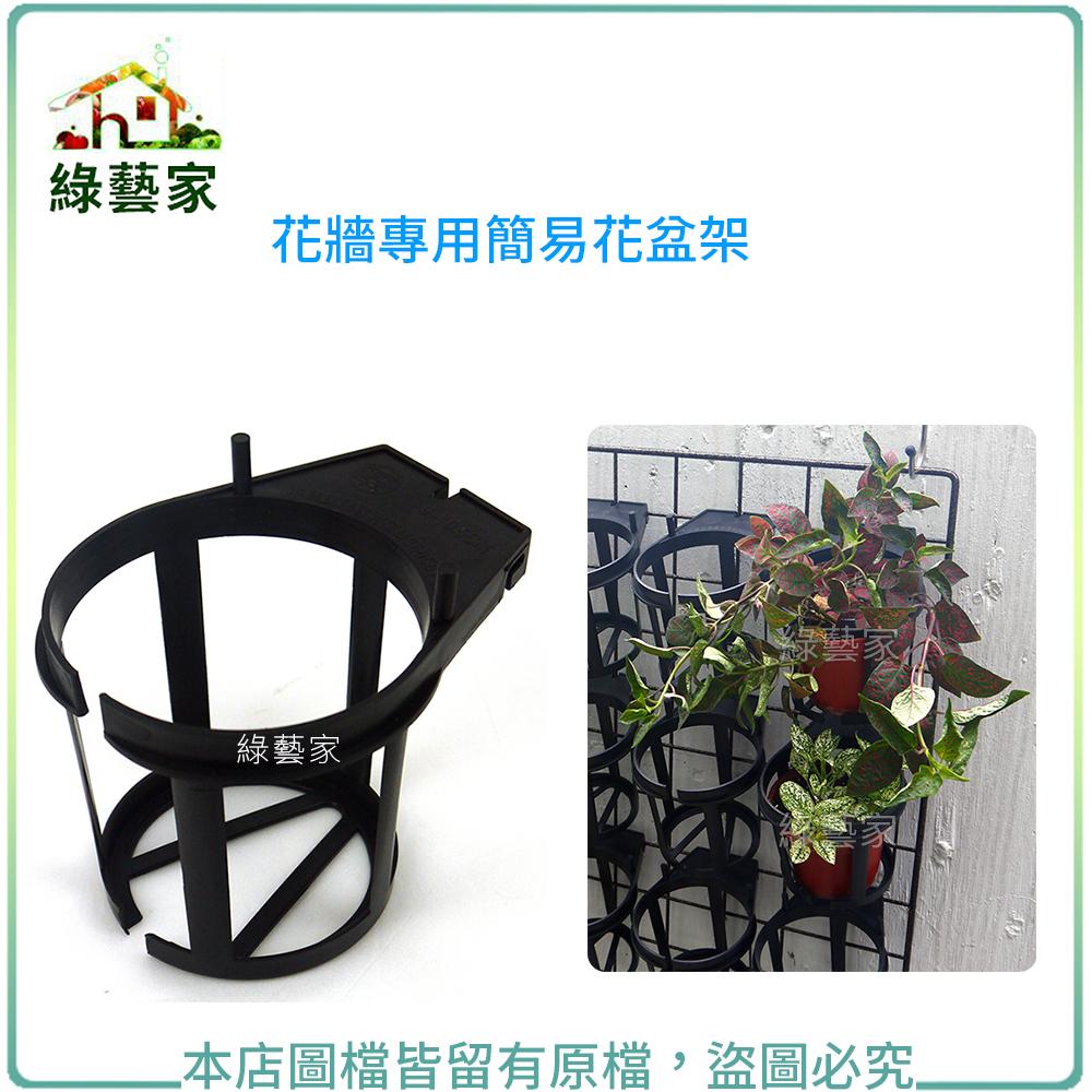 【綠藝家】花牆專用簡易花盆架(9~10.5CM適用3~3.5吋盆)專利設計