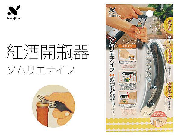 日本設計紅酒開瓶器瓶塞開瓶開罐器白酒葡萄酒啤酒廚房派對SV3204 BO雜貨