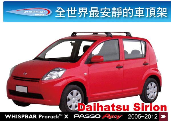 MyRack WHISPBAR FLUSH BAR Daihatsu Sirion專用車頂架全世界最安靜的車頂架行李架橫桿