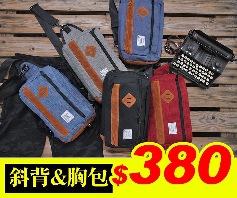 獨家設計兩用款  可斜背包&胸包   潮流豬鼻子造型側背包   //   50059  //   Keino