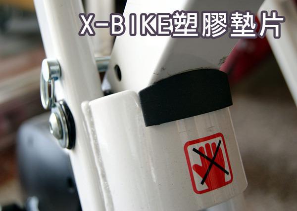 Performance 台灣精品 X-BIKE 主體塑膠墊片(一組三入)