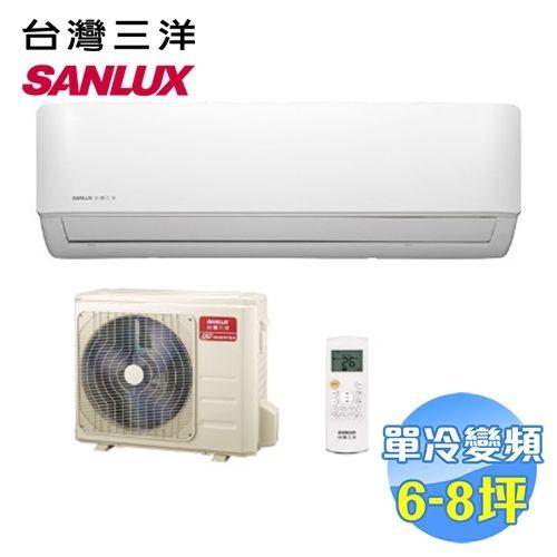 台灣三洋 SANLUX 時尚型單冷變頻一對一分離式冷氣 SAC-V50F / SAE-V50F