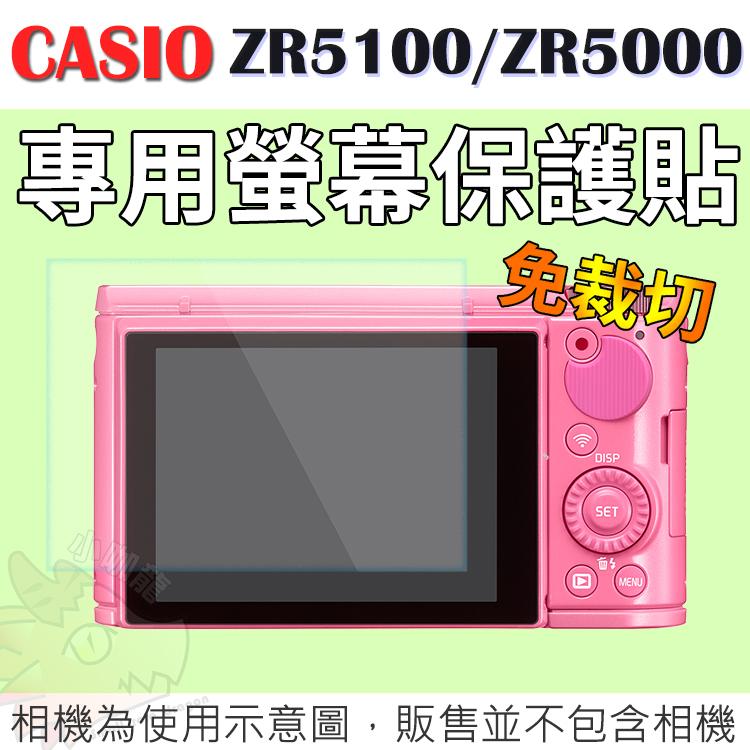 小咖龍賣場CASIO ZR5000專用高透光保護貼自拍神器保護膜螢幕保護貼一般款高透光