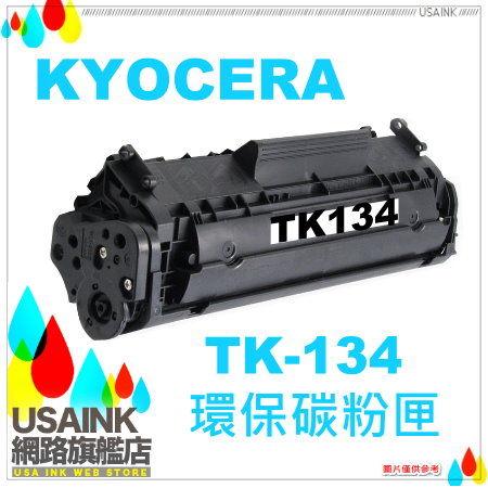 免運USAINK KYOCERA TK-134 TK134環保碳粉匣適用KYOCERA FS1300D FS1300 FS-1300D FS-1300