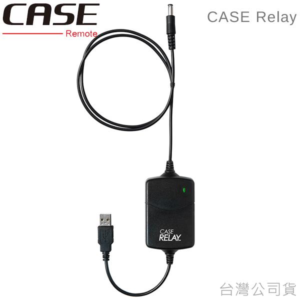 EGE一番購Case Relay DSLR不斷電供電器內建鋰電池可外接行動電源公司貨