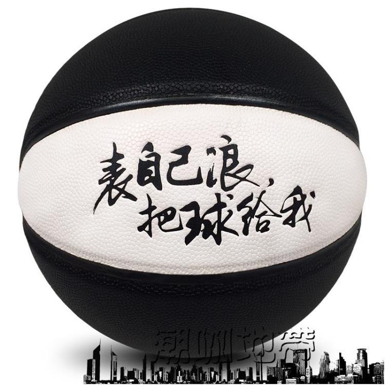籃球黑色耐磨防滑水泥地軟皮個性創意籃球「潮咖地帶」